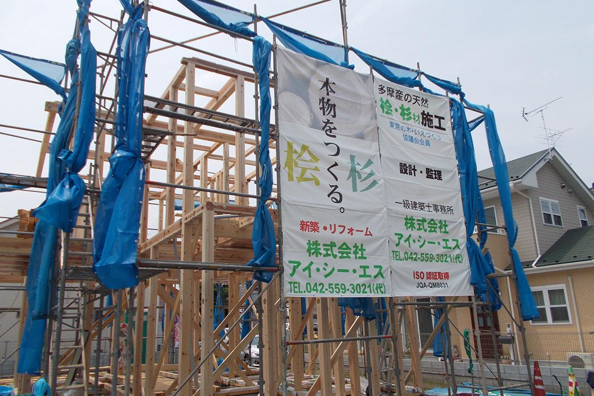 多摩産材を使用した安心安全な施工